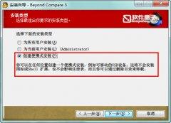 文件、文件夹比较工具 Beyond.Compare 破解版