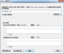 全站死链接检查工具xenu1.3.5 绿色汉化版
